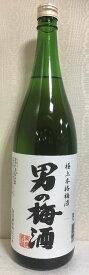 極上本格梅酒 【男の梅酒】 1800ml 常楽酒造