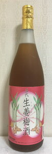 生姜梅酒 【五代】 12度 1800ml