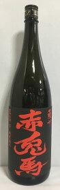 本格芋焼酎 【赤兎馬 (せきとば)】 25度 1800ml 鹿児島県(濱田酒造)