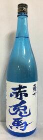 本格芋焼酎 【赤兎馬 (せきとば) 青】 20度 1800ml 鹿児島県(濱田酒造)