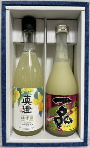 ゆず酒 飲み比べギフトセット 720ml2本(真澄 ゆず酒/一品 合わせ柚子) ギフト箱入り
