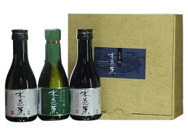 群馬県 永井酒造 水芭蕉 純米大吟醸3本 飲みくらべセット 180ml×3本化粧箱入 要低温 瓶詰2021年2月以降