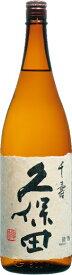 新潟県 朝日酒造 久保田 千寿 吟醸 1800ml 要低温 瓶詰2020年2月以降