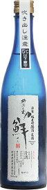 【クール便にてお届け】石川県 松浦酒造【瓶詰2020年1月以降】獅子の里 鮮 活性純米吟醸うすにごり生500ml 要冷蔵(開栓注意)