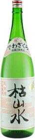 山形県 出羽桜酒造出羽桜 枯山水 3年低温熟成酒 本醸造 1800ml 要低温 製造年月2019年10月以降