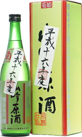 石川県 菊姫 山吟原酒平成16年(2004年)度醸造酒 720ml【オリジナル化粧箱入】要低温
