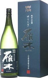 山口県 八百新酒造 雁木 ゆうなぎ 純米大吟醸 1800ml 要低温化粧箱入 瓶詰2020年6月以降