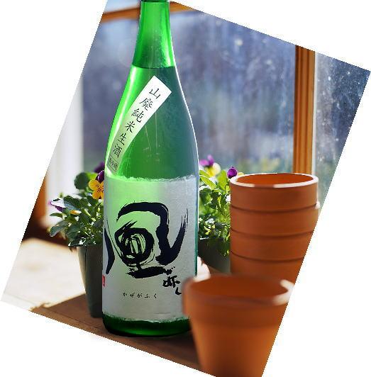 福島県 合資会社 白井酒造店 風が吹く 山廃純米生1800ml 要冷蔵