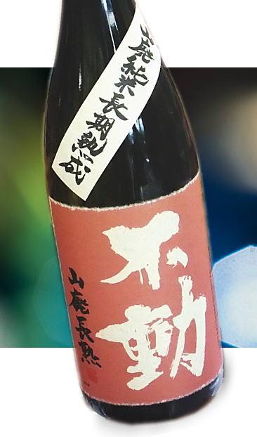 千葉県 鍋店 不動 山廃純米長期熟成酒 1800ml 要低温【瓶詰2017年05月以降】