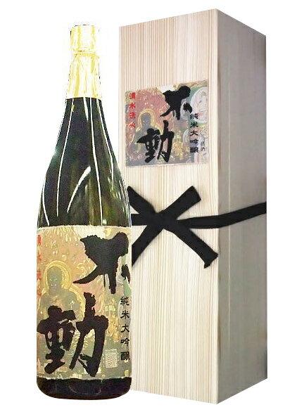 千葉県 鍋店シマヤ限定酒不動 純米大吟醸 1800ml 要低温【木箱入】