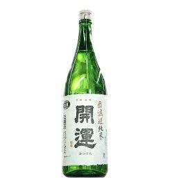 静岡県 土井酒造場 開運 純米無濾過生 1800ml 要冷蔵【瓶詰2019年12月以降】