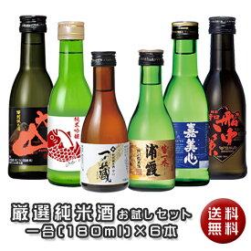 【送料無料】厳選純米酒お試しセット180ml×6本)