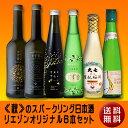 【送料無料】≪秋≫のスパークリング日本酒6本セット (クール便扱い)【楽ギフ_メッセ入力】