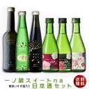 【送料無料】一ノ蔵スイートna日本酒セット(黄色のすず音入り) (クール便扱い)