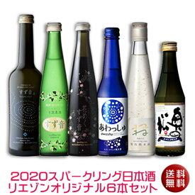 【送料無料】2020スパークリング日本酒6本セット(クール便扱い)