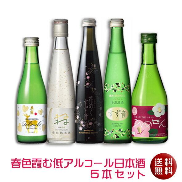 【送料無料】春色霞む低アル日本酒5本セット(クール便扱い)【楽ギフ_メッセ入力】
