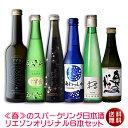 【送料無料】≪春≫のスパークリング日本酒6本セット(クール便扱い)【楽ギフ_メッセ入力】