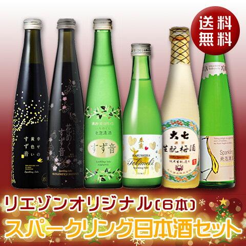 【送料無料】2017スパークリング日本酒6本セット (クール便扱い)【楽ギフ_メッセ入力】