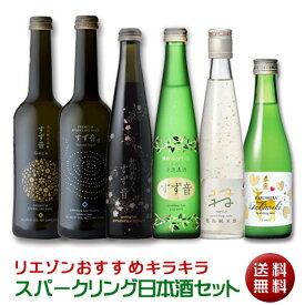【送料無料】キラキラスパークリング日本酒6本セット(クール便扱い)
