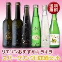 【送料無料】キラキラスパークリング日本酒6本セット(クール便扱い)【楽ギフ_メッセ入力】