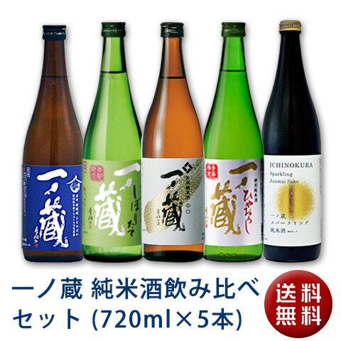 一ノ蔵 純米酒飲み比べセット(720ml×5本)