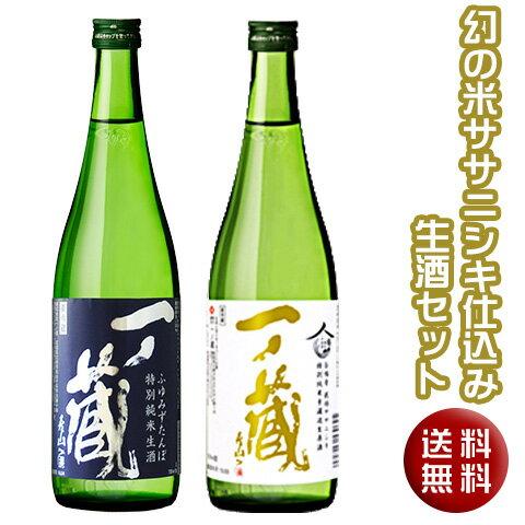 【送料無料】幻の米ササニシキで醸した生酒セット(ふゆみず生&素濾過)720ml×2本 【宮城県】