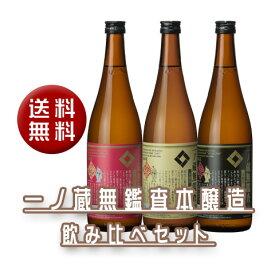 【送料無料】一ノ蔵 無鑑査本醸造飲み比べ 720mlセット(無鑑査3種)