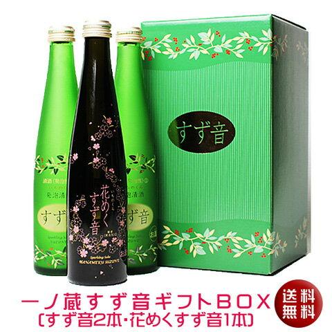 すず音&花めくすず音の3本セット【送料無料】スパークリング日本酒[宮城県](クール便扱い)