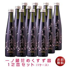 【送料無料】一ノ蔵 花めくすず音300ml 12本セット[宮城県](クール便扱い)]スパークリング日本酒