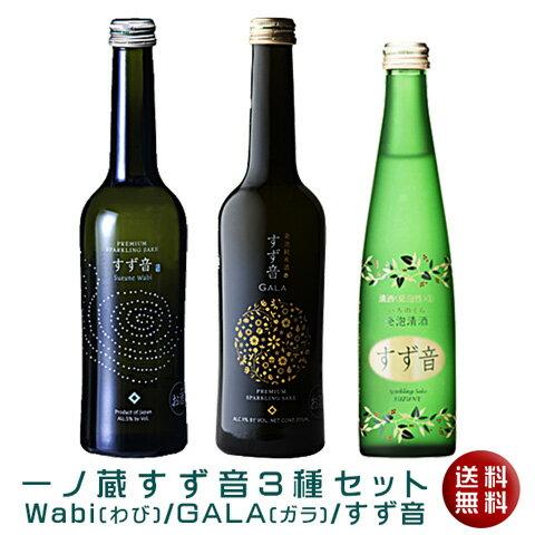 【送料無料】一ノ蔵すず音3種セット(すず音・GALA・Wabi)(クール便扱い)