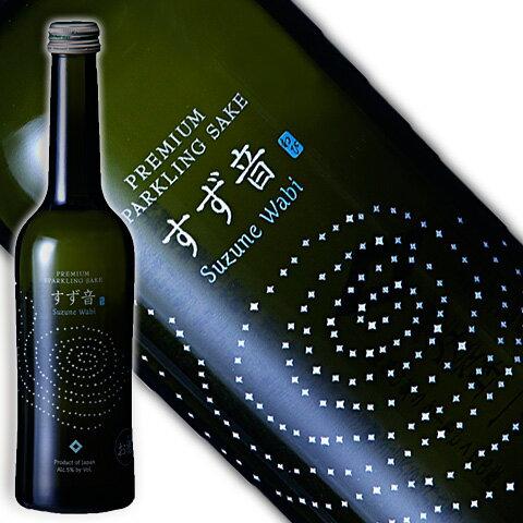 【IWC2015最高賞受賞】一ノ蔵 透明発泡清酒すず音(すずね)Wabi(わび)375ml[宮城県](クール便利用)スパークリング日本酒