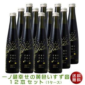 一ノ蔵 幸せの黄色いすず音(すずね)300ml 12本セット[宮城県](クール便扱い)【送料無料】スパークリング日本酒