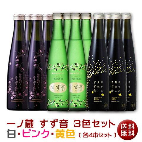 【送料無料】一ノ蔵 すず音3色12本セット(白&黄色&ピンク)スパークリング日本酒[宮城県](クール便扱い)