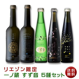 一ノ蔵 すず音5種セット(白&黄色&ピンク&Wabi&GALA)【送料無料】スパークリング日本酒[宮城県](クール便扱い)