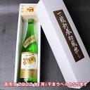 一ノ蔵 2020年純米生酒干支ラベル 720ml(干支升付)[宮城県](クール便発送)