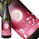 嘉美心 冬の月 瓶内二次発酵 純米吟醸にごり酒〜 Cherry Blossoms 〜 Spring Version 720ml[岡山県]