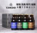 【送料無料】コエドビール 瑠璃・漆黒・伽羅・毬花各3本入り 12本セット【川越市のクラフトビール】