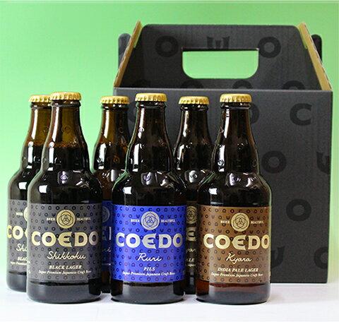 【送料無料】コエドビール瑠璃・漆黒・伽羅6本セット専用ギフト箱入り【川越市の地ビール】