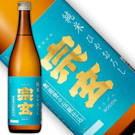 宗玄 純米原酒ひやおろし 720ml[石川県](クール便扱い)