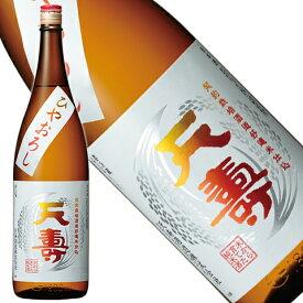 天寿 米から育てた純米酒 ひやおろし1800ml[秋田県](クール便扱い)