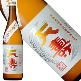天寿 米から育てた純米酒 ひやおろし 720ml[秋田県](クール便扱い)