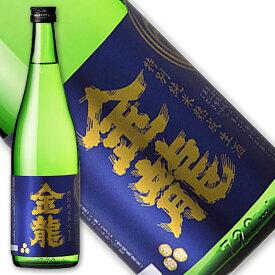 金龍 特別純米熟成生酒720ml[宮城県](クール便)