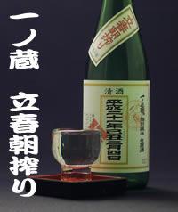 【2018年】一ノ蔵「立春朝搾り」特別純米生原酒 720ml[宮城県](クール便発送)※2月4日に当店より出荷致します。
