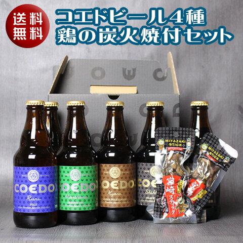 【送料無料】コエドビール4種鶏の炭火焼付セット【川越市のクラフトビール】