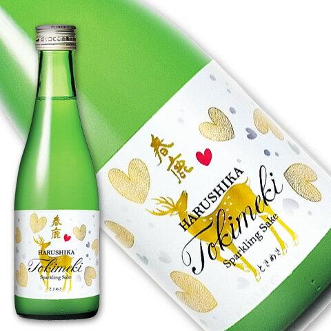 春鹿 発泡清酒ときめき 300ml[奈良県](クール便扱い)