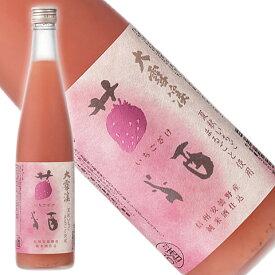 大雪渓 苺酒(いちござけ)500ml[長野県]