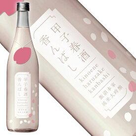 甲子 純米大吟醸生原酒春酒香んばし 720ml[千葉県](クール便扱い)