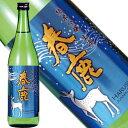 春鹿 純米吟醸生酒 720ml[兵庫県](クール便扱い)