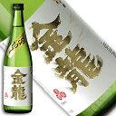 一ノ蔵 金龍 純米吟醸しぼりたて生原酒 720ml[宮城県](クール便発送)