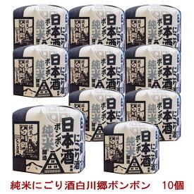 白川郷 純米 にごり酒 日本酒ボンボン 10箱入(1箱 5粒入)専用袋付 送料無料 あす楽 メッセージカード チョコレート チョコレートボンボン ボンボンショコラ バレンタイン ホワイトデーギフト 誕生 バースデー